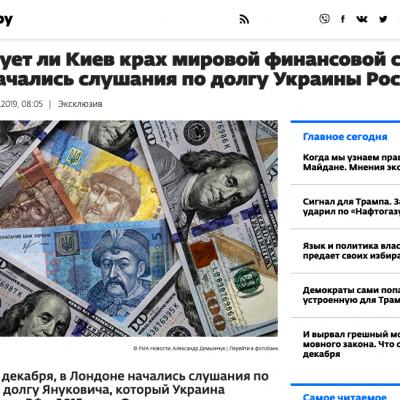 Falso: Gran Bretaña reconoció a Ucrania culpable en el caso sobre la deuda de Yanukovych