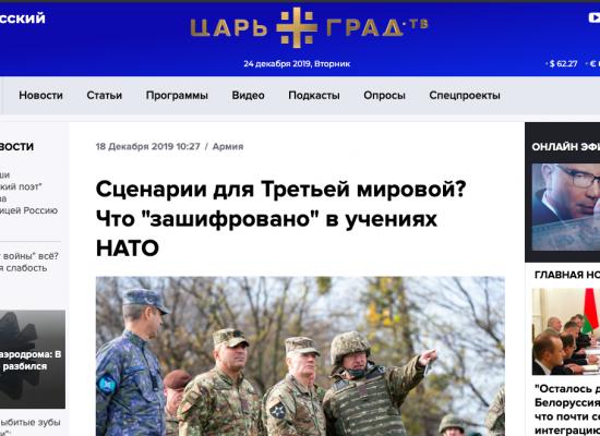 Фейк: Нато готовится к войне с Россией