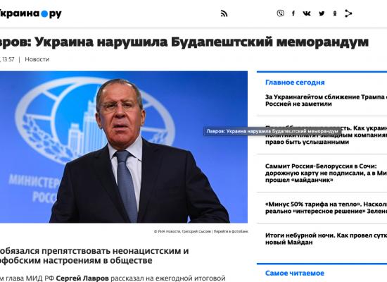 Фейк: Україна порушила Будапештський меморандум