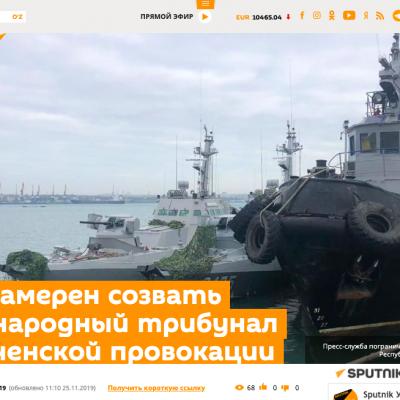 Фейк: «Украинской провокацией» в Керченском проливе займется «независимый трибунал»