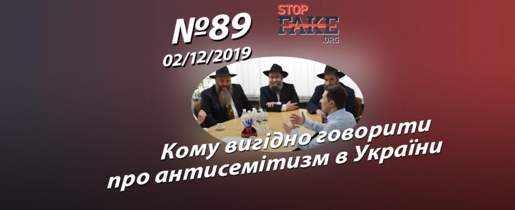 Кому вигідно говорити про антисемітизм в України – StopFake.org