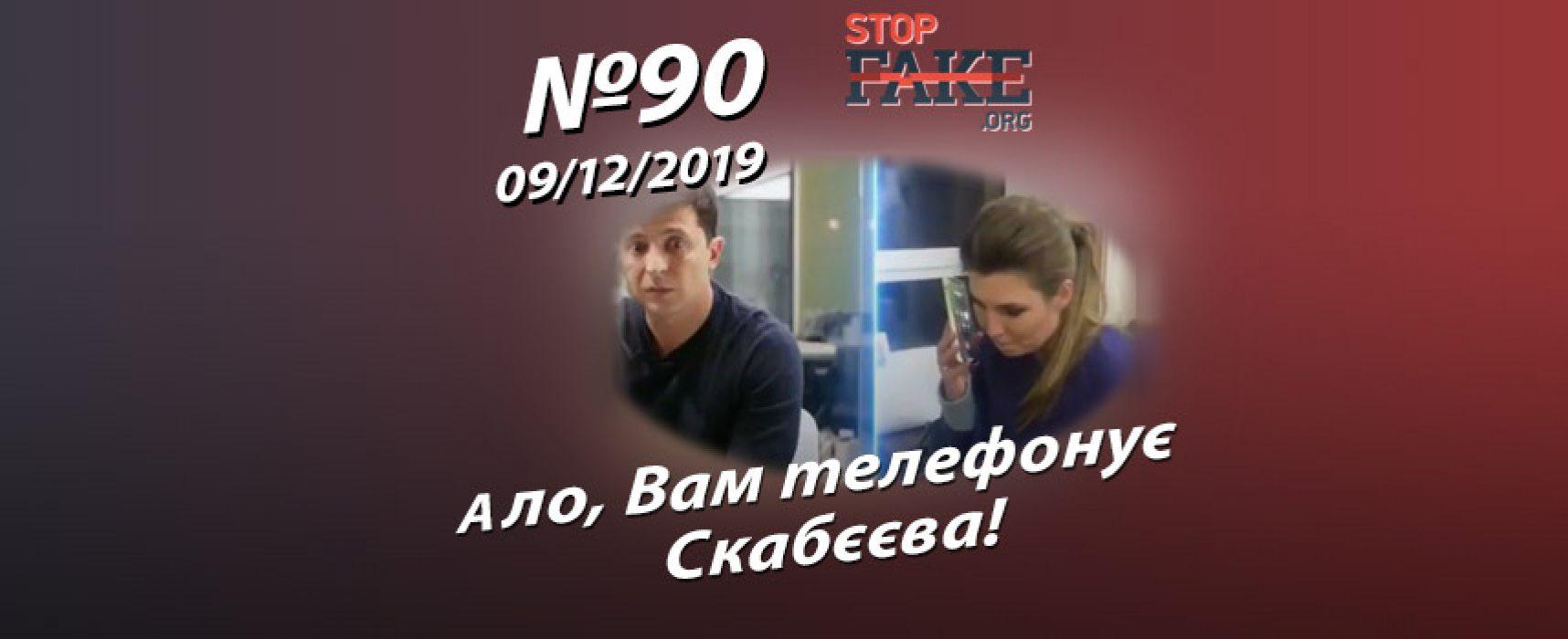 Ало, Вам телефонує Скабєєва! – StopFake.org