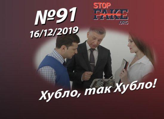 """Хубло, так Хубло!"" – StopFake.org"