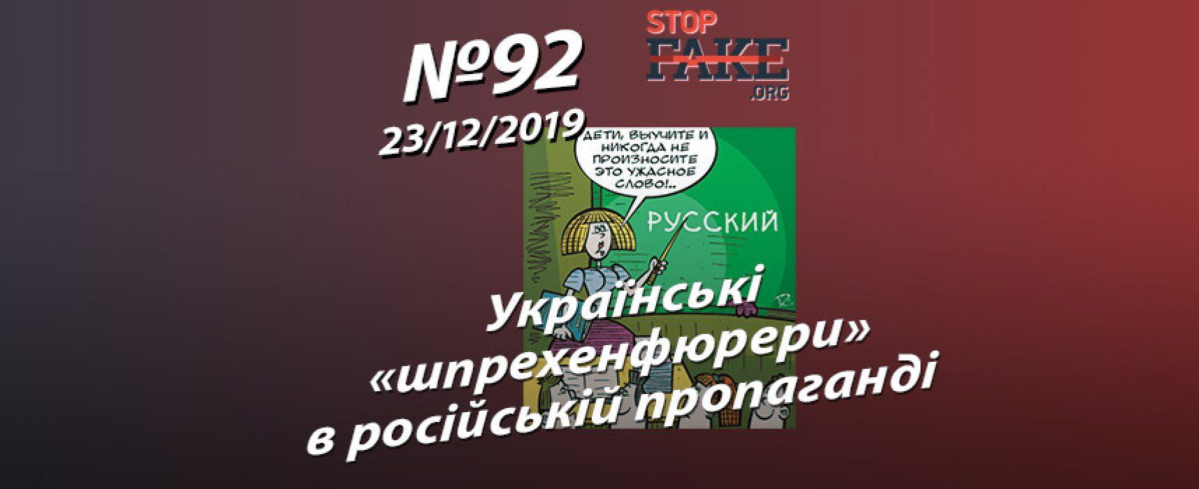 Українські «шпрехенфюрери» в російській пропаганді – StopFake.org
