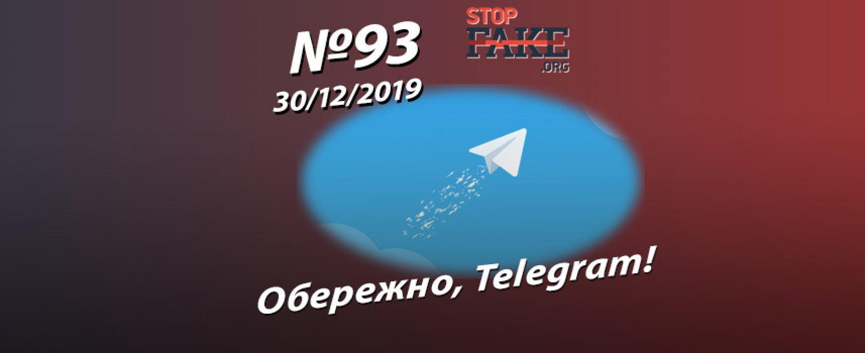 Обережно, Telegram! – StopFake.org