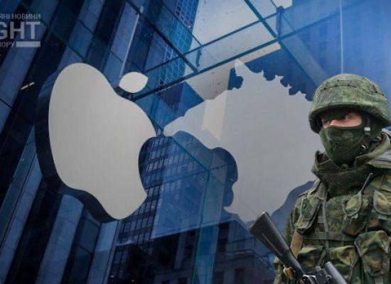 Крым и Apple: ценности, принципы, двойные стандарты и агрессия РФ