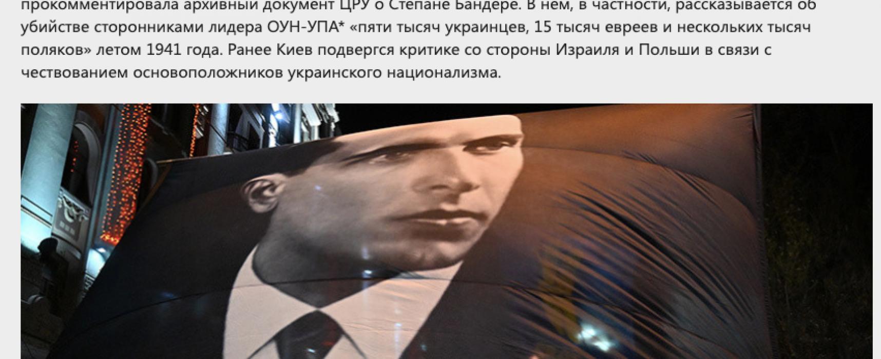 Falso: Un documento de archivo de la CIA revela la verdad sobre Stepán Bandera