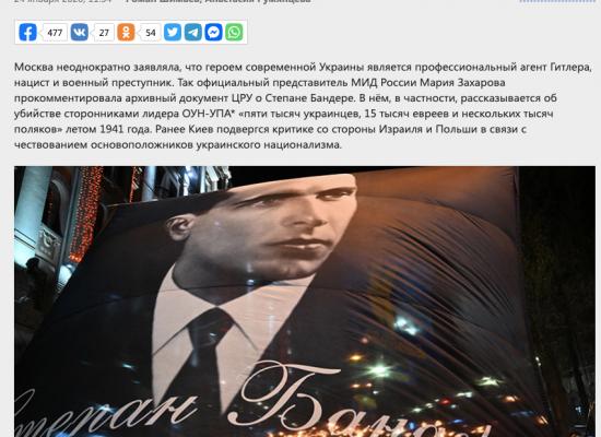 Фейк: Архивный документ ЦРУ раскрыл всю правду о Бандере
