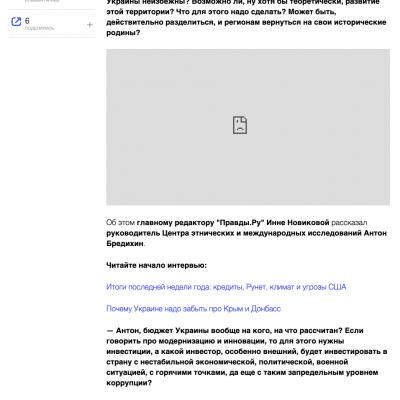 """Фейк: Развал Украины неизбежен: Харьков, Одесса, Львов """"могут уйти"""""""