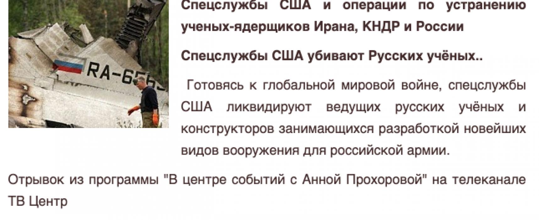 Фейк: Український літак збили через іранських фізиків-ядерників на борту