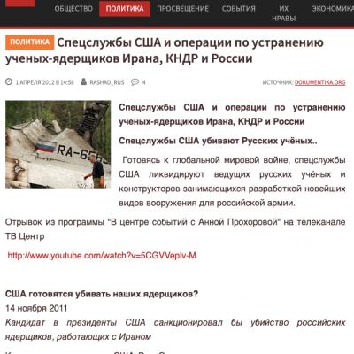Фейк: Украинский самолет сбили из-за иранских физиков-ядерщиков на борту