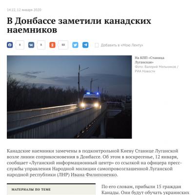 """Фейк: На Донбассе появились """"кровавые канадские наемники"""""""