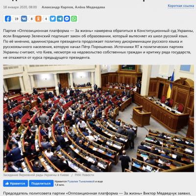 """Фейк: Закон об образовании в Украине """"делит детей на сорта"""" и """"дискриминирует русскоязычных"""""""
