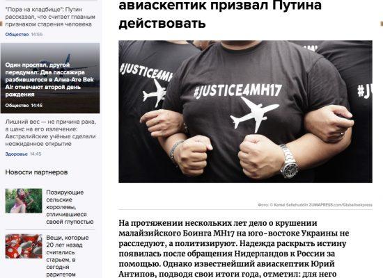 Фейк: США не надали супутникові знімки слідству у справі MH17