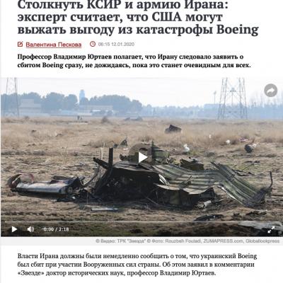 Российская пропаганда после признания Ирана: кто теперь виноват?