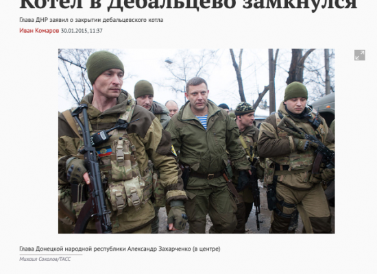 Годовщина боев за Дебальцево: о чем врал и продолжает врать Кремль