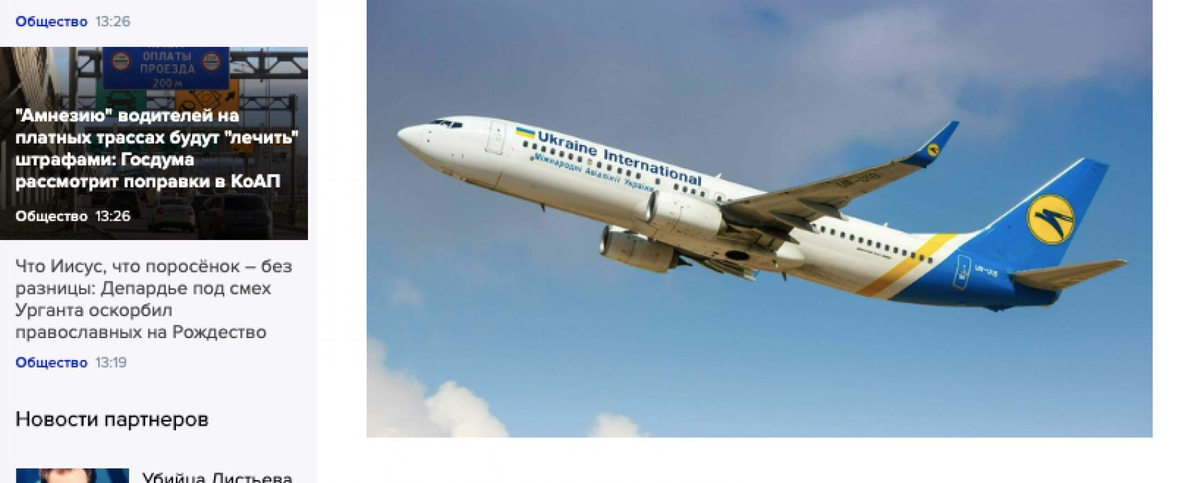 """""""Карма за MH17"""" или сбили """"ради войны на Ближнем Востоке"""": какие версии разгоняли российские СМИ после авиакатастрофы в Иране"""