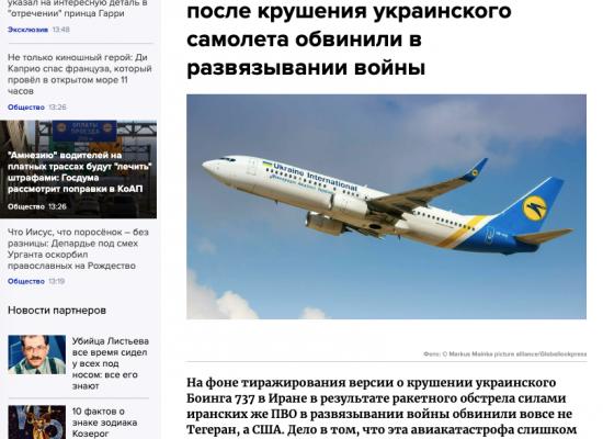 «Карма за MH17» чи збили «заради війни на Близькому Сході»: які версії розганяли російські ЗМІ після авіакатастрофи в Ірані