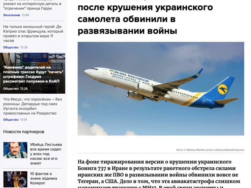"""Los medios rusos sobre la tragedia con el avión ucraniano en Irán: """"Karma por el MH17"""" y """"derribado por la guerra en el Medio Oriente»"""