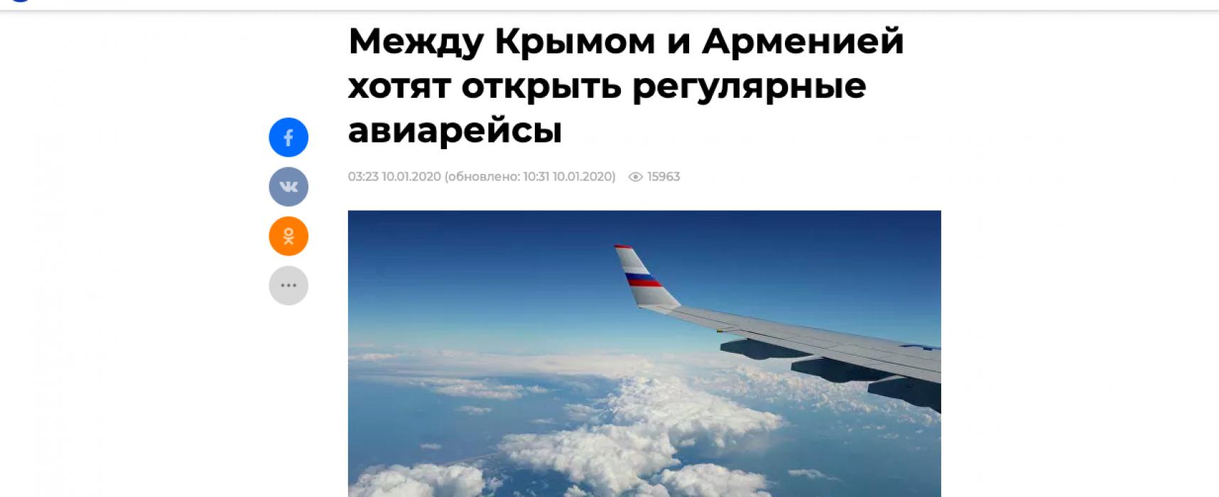 Fake: Armenia Resumes Flights to Crimea