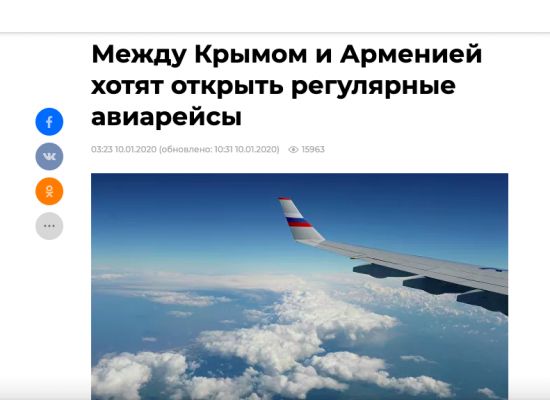 Fake: Armenia Resumes Flights to Crimea
