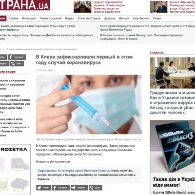 Fake: Na Ukrainie wykryto śmiertelny koronawirus z Chin