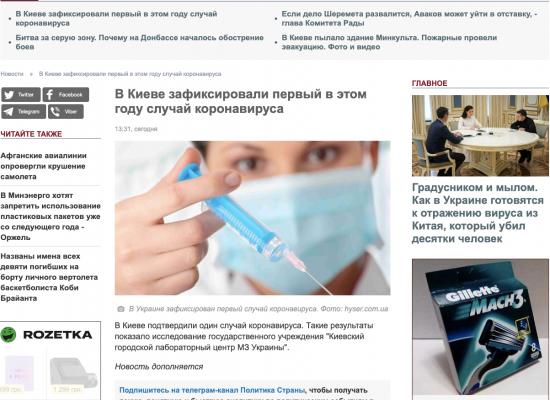 Fake: Chinesischer Coronavirus in der Ukraine gefunden