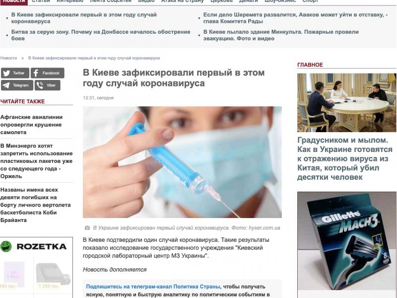 Фейк: В Украине зафиксирован смертельный коронавирус из Китая