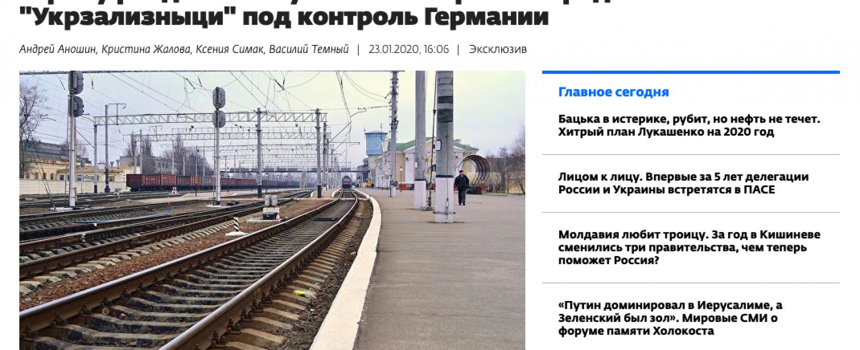 Фейк: Запад «колонизирует» Украину и «рвет на куски» Укрзализныцю