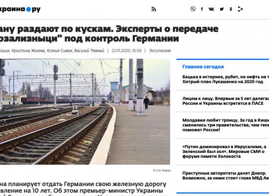 Фейк: Захід «колонізує» Україну і «рве на шматки» Укрзалізницю