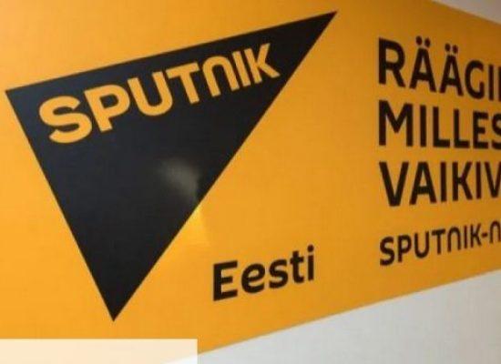 Російське пропагандистське агентство Sputnik припиняє діяльність в Естонії