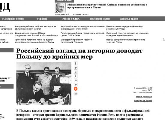 """Фейк: Польша """"вводит цензуру"""" о Второй мировой войне по указке из США"""