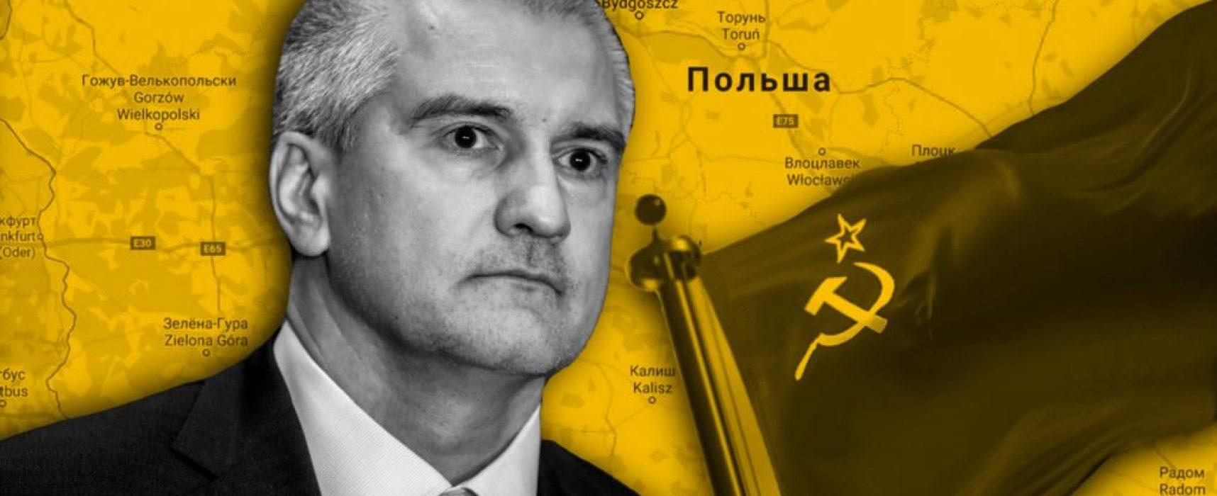 Российские власти Крыма и антипольская истерия Кремля