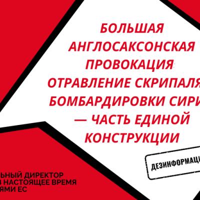 Что прокремлевские СМИ подразумевают под словом «англосаксы»?