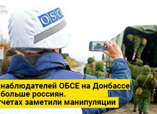 Серед спостерігачів ОБСЄ на Донбасі стало більше росіян. У їхніх звітах помітили маніпуляції