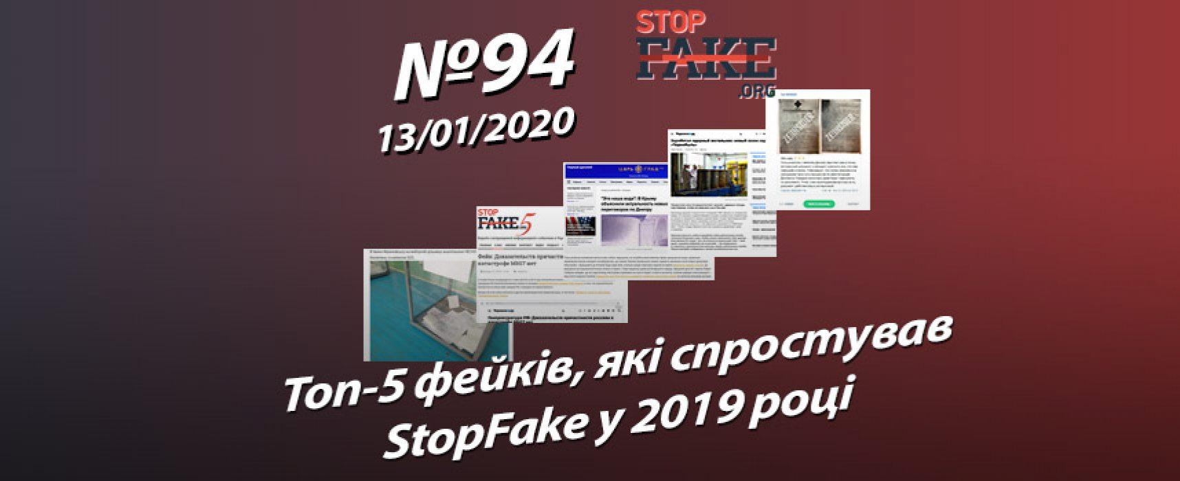 Топ-5 фейків, які спростував StopFake у 2019 році – StopFake.org