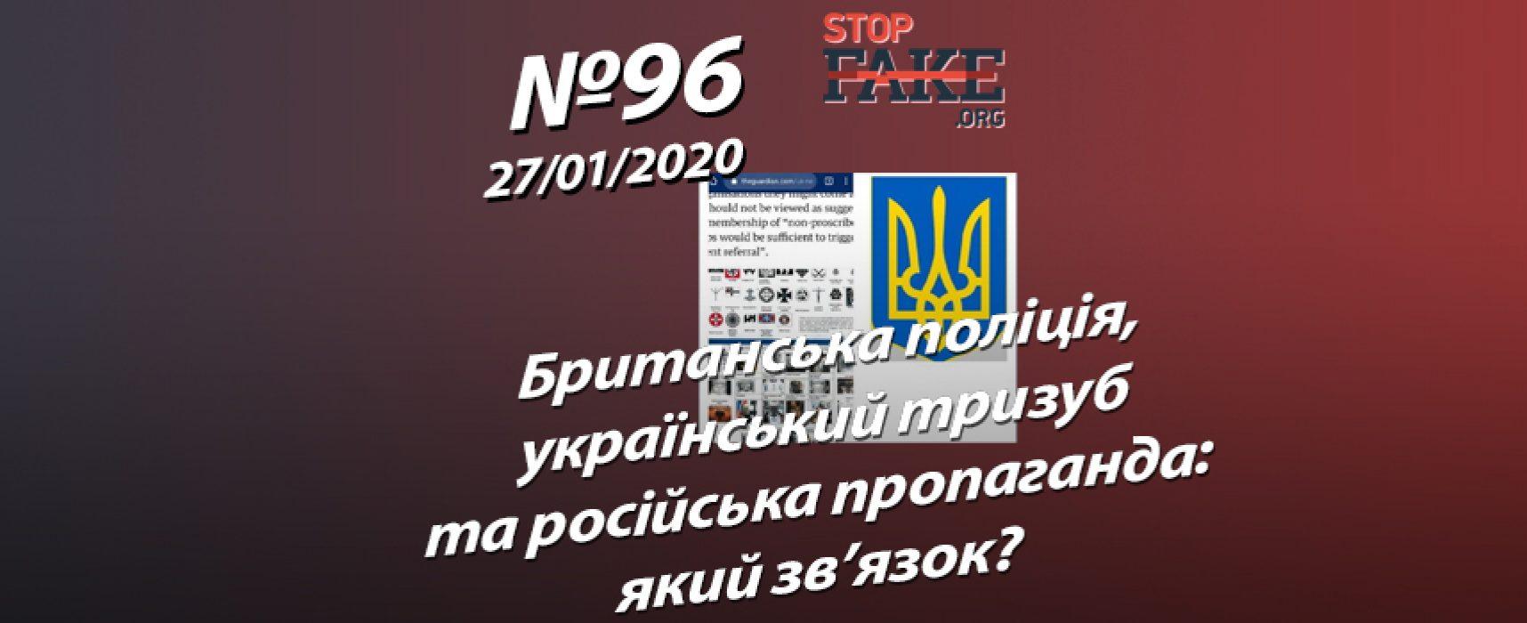 Британська поліція, український тризуб та російська пропаганда: який зв'язок? – StopFake.org