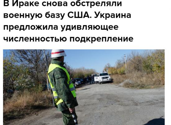 Fake: Ukraina angażuje się w wojnę w Iraku stojąc po stronie Stanów Zjednoczonych