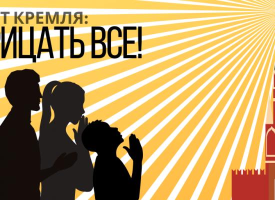 Кремлівський пропагандист сумнівається в «релігії заперечення»