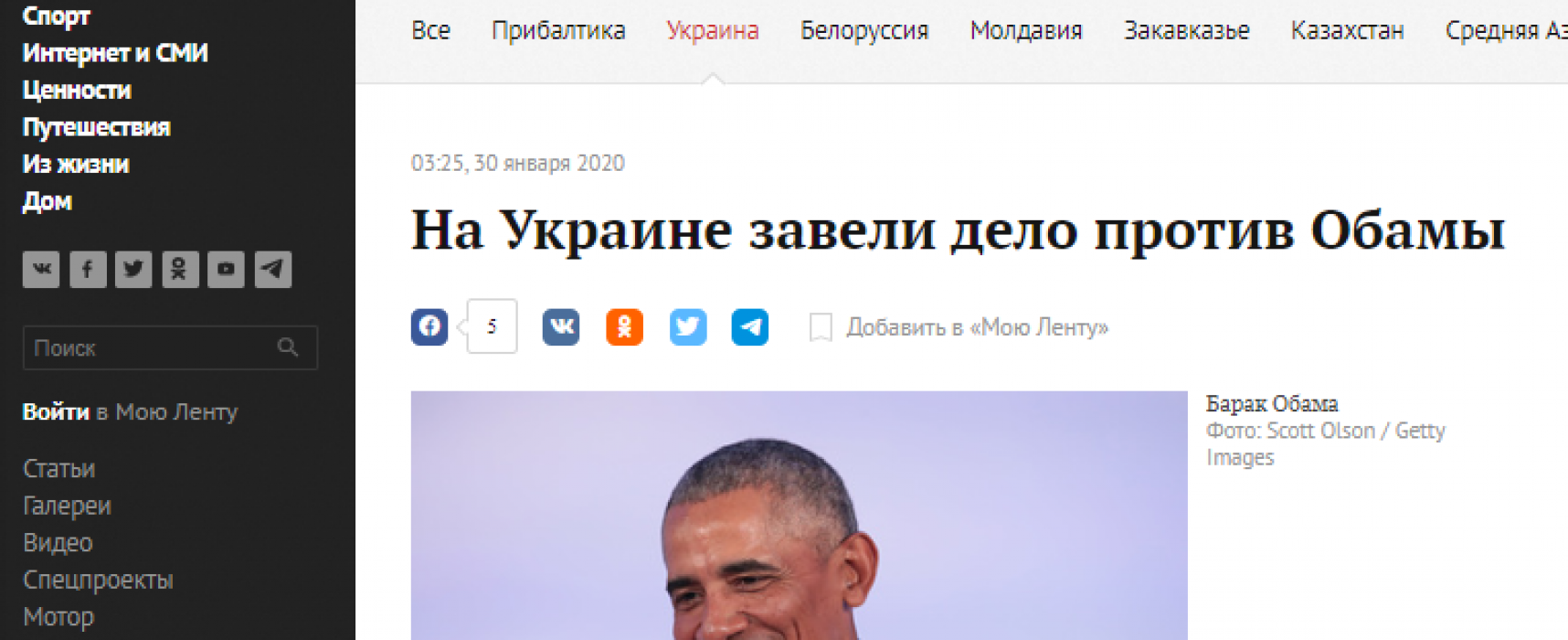 Fake: L'Ukraine porte plainte contre Obama