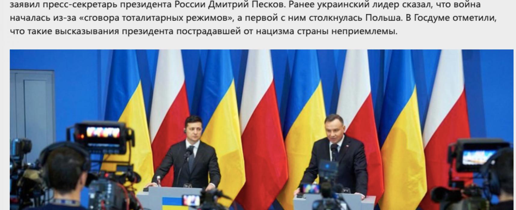 Fake: Die Ukraine hat am meisten vom Zweiten Weltkrieg profitiert