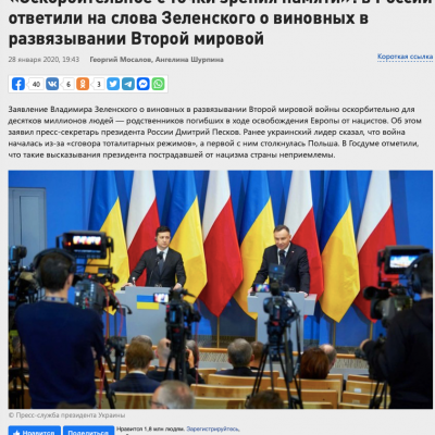 Fake: Ukraina, tak jak Polska, uzyskała największe korzyści w wyniku II wojny światowej