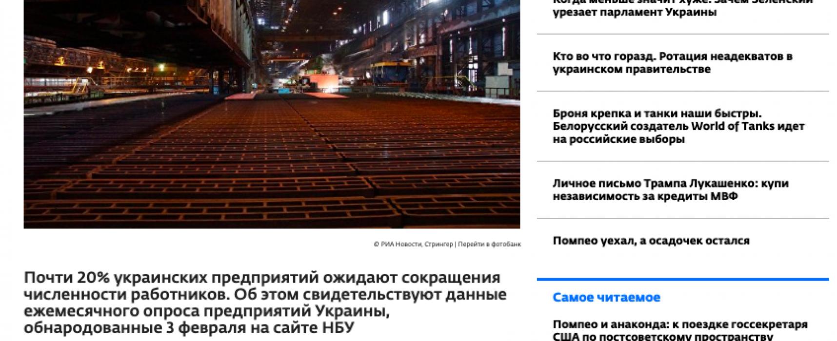 Манипуляция: Украинские предприятия планируют массовые сокращения
