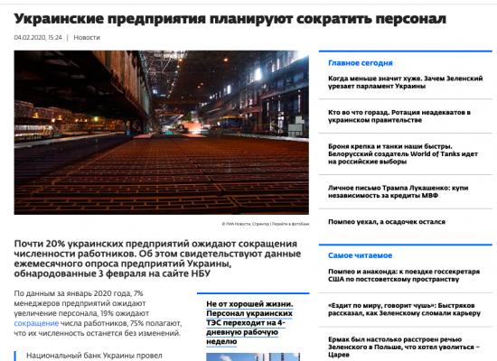 Маніпуляція: Українські підприємства планують масові скорочення