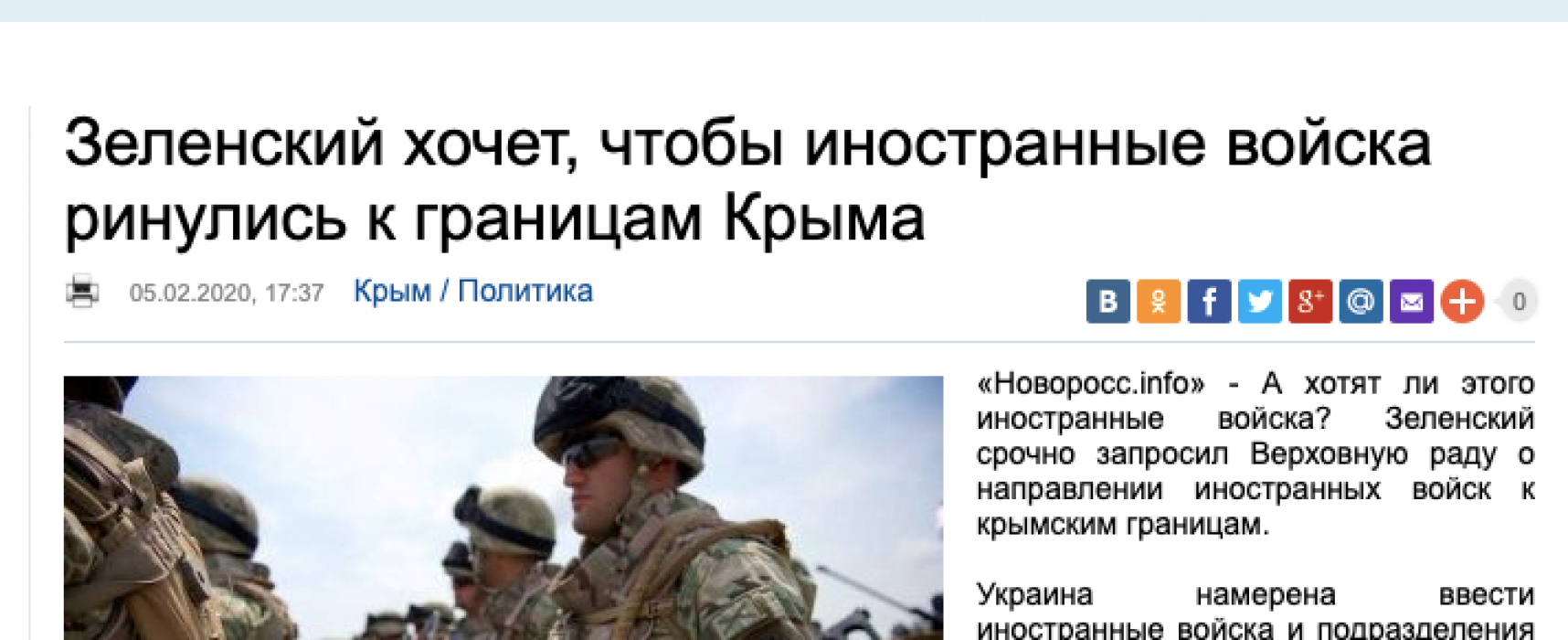 Фейк: Президент Володимир Зеленський просить ввести іноземні війська в Україну