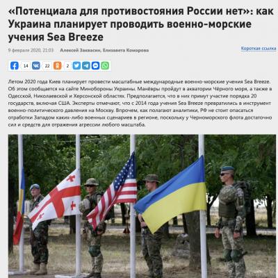 Фейк: Військово-морські навчання Sea Breeze – це спосіб тиску на Москву