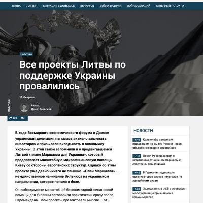 Фейк: Все проекты Литвы, направленные на поддержку Украины, провалились