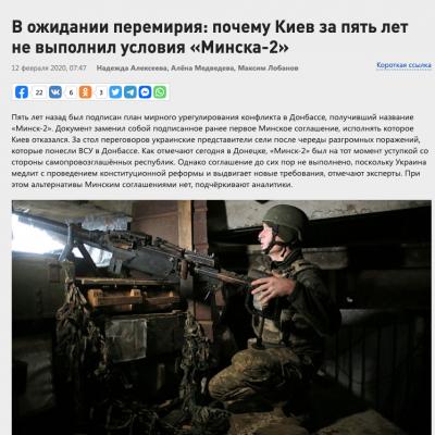 Фейк: Київ за п'ять років не виконав умови «Мінська-2»