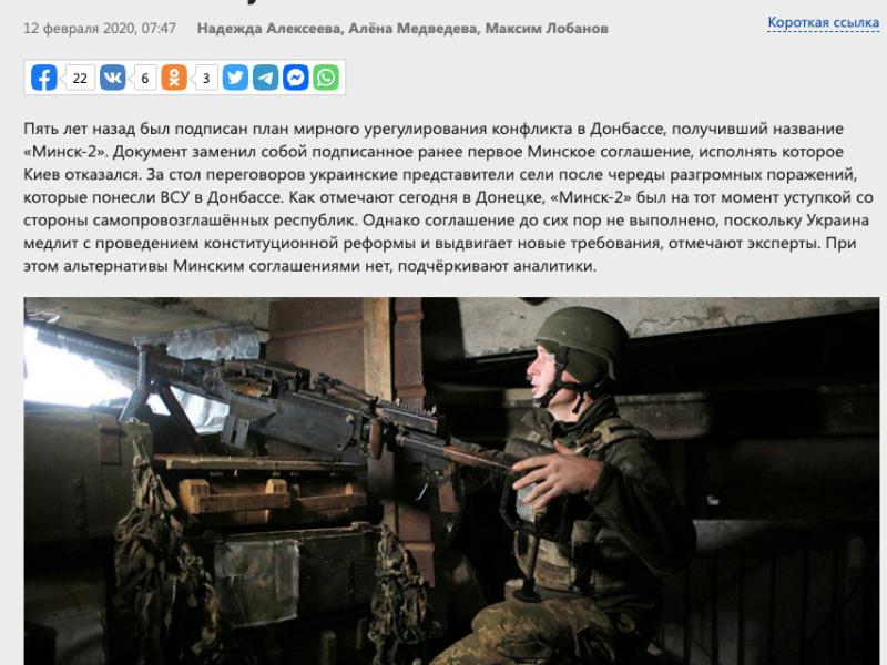 Fake: Kyjev za pět let nedokázal splnit podmínky druhé minské dohody