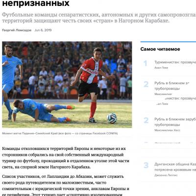 Фейк: Лише Україна агресивно реагує на «чемпіонат» з футболу серед невизнаних країн